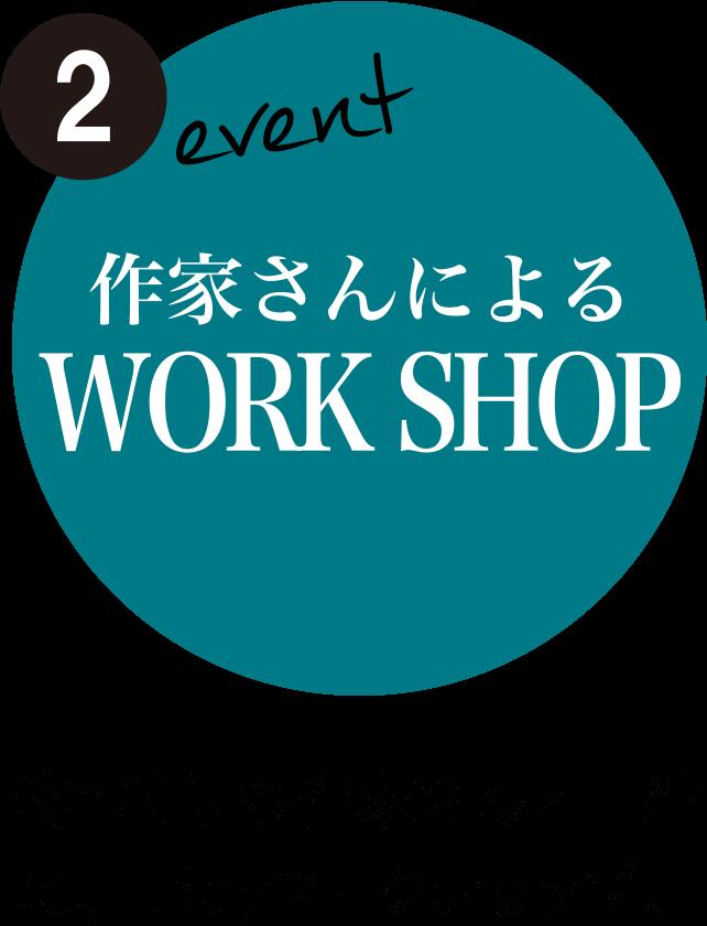 event2 作家さんによるWORKSHOP