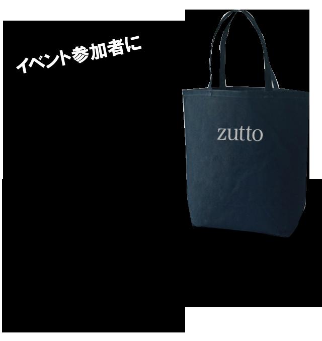 イベント参加者全員に「zuuto」オリジナルエコバック