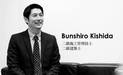 Bunshiro Kishida 二級施工管理技士 二級建築士